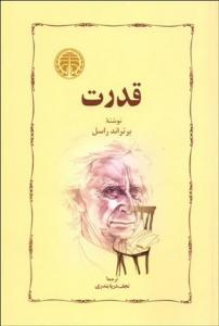 قدرت نویسنده برتراند راسل مترجم نجف دریابندری